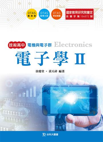 電子學 II