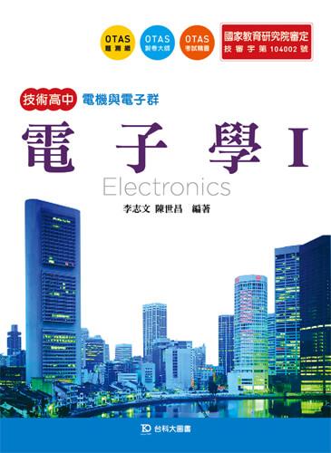 電子學 I