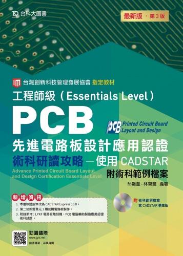 PCB先進電路板設計應用認證工程師級(Essentials Level)術科研讀攻略 - 使用CADSTAR - 附術科範例檔案含CADSTAR學生版 - 最新版(第三版)