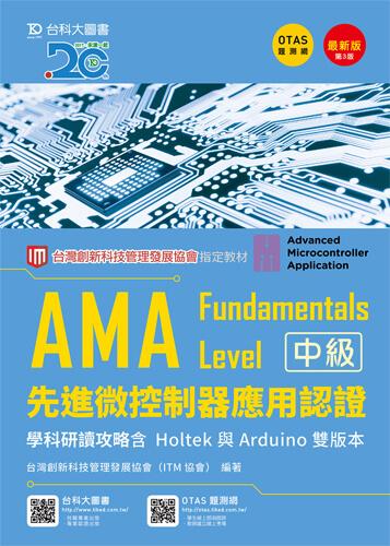 AMA Fundamentals Level先進微控制器應用認證學科研讀攻略含Holtek與Arduino 雙版本 - 最新版(第三版) - 附贈OTAS題測系統