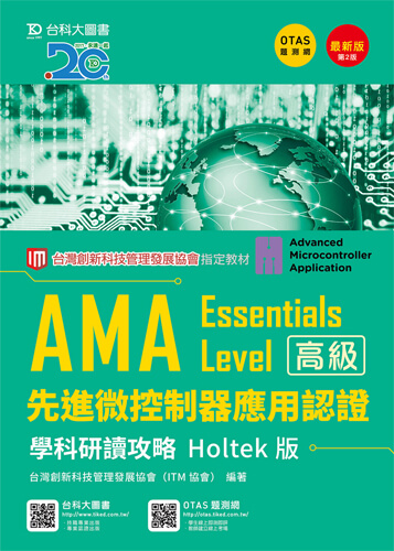 AMA Essentials Level先進微控制器應用認證學科研讀攻略Holtek版 - 最新版(第二版) - 附贈OTAS題測系統