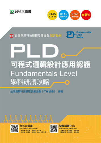 PLD可程式邏輯設計應用認證(Fundamentals Level)學科研讀攻略 - 最新版 - 附贈OTAS題測系統