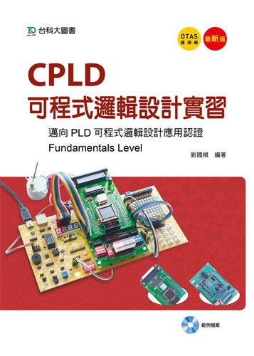 CPLD可程式邏輯設計實習 - 邁向PLD可程式邏輯設計應用認證(Fundamentals Level) - 最新版