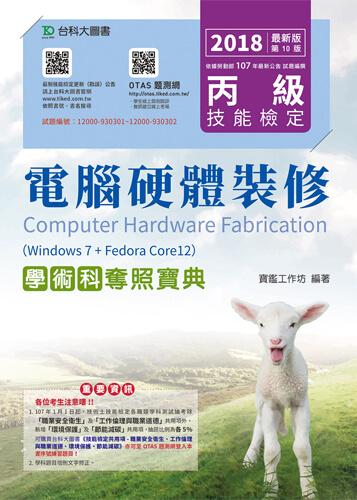 丙級電腦硬體裝修學術科奪照寶典(Win 7 + FedoraCore12) - 2018年最新版(第十版) - 附贈OTAS題測系統