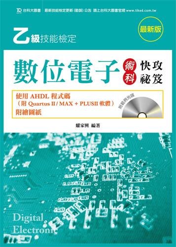乙級數位電子術科快攻祕笈 - 使用AHDL程式碼(附Quartus II/ MAX + PLUSII 軟體與範例光碟)附繪圖紙 - 最新版