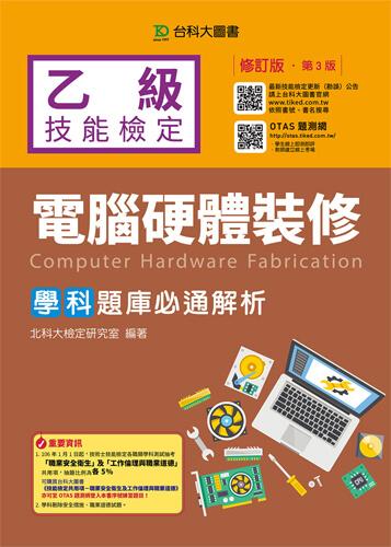 乙級電腦硬體裝修學科題庫必通解析 - 修訂版(第三版) - 附贈OTAS題測系統