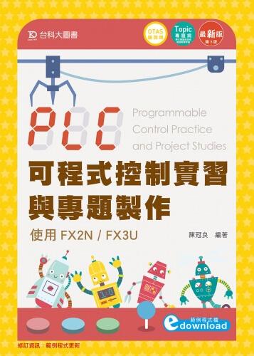PLC可程式控制實習與專題製作使用FX2N / FX3U - 最新版(第三版) - 附贈OTAS題測系統