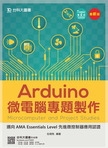 Arduino微電腦專題製作 - 邁向AMA Essentials Level 先進微控制器應用認證 - 最新版