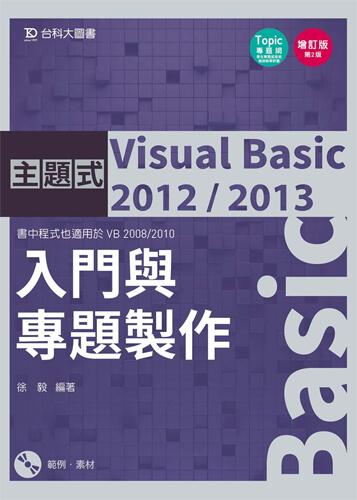 主題式 Visual Basic 2012 / 2013 入門與專題製作 - 增訂版(第二版)