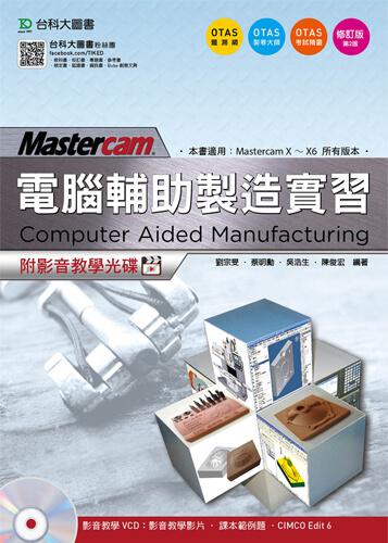 電腦輔助製造實習 Mastercam 附影音教學光碟 - 修訂版(第二版) - 附贈OTAS題測系統