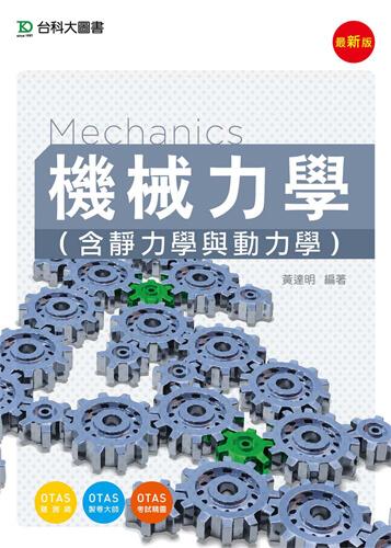 機械力學(含靜力學與動力學) - 最新版 - 附贈OTAS題測系統