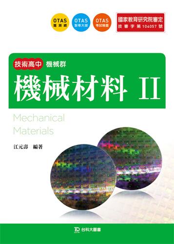機械材料 II