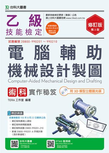 乙級電腦輔助機械設計製圖術科實作秘笈附3D模型立體圖光碟 - 修訂版(第三版)