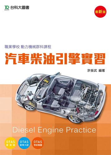 汽車柴油引擎實習 - 最新版