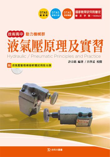 液氣壓原理及實習附液氣壓動態模擬軟體試用版光碟