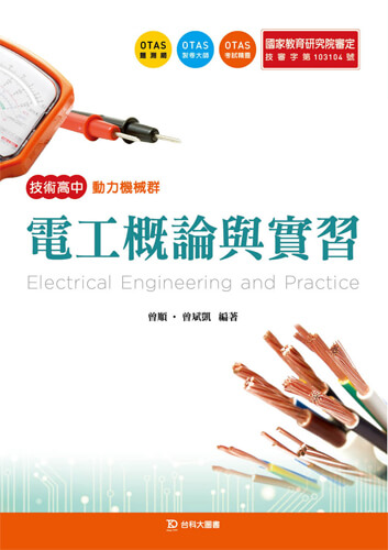 電工概論與實習