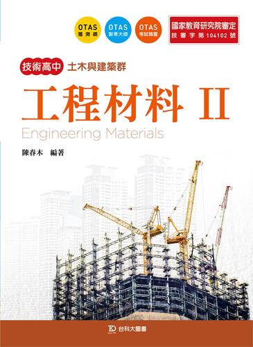 工程材料 II