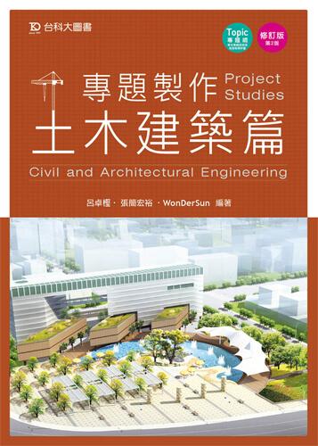 專題製作 - 土木建築篇 - 修訂版(第二版)