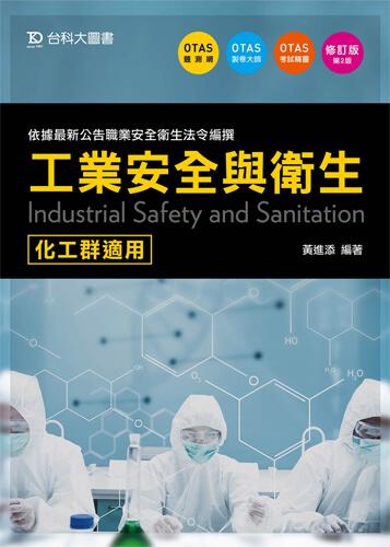 工業安全與衛生 - 修訂版(第二版)