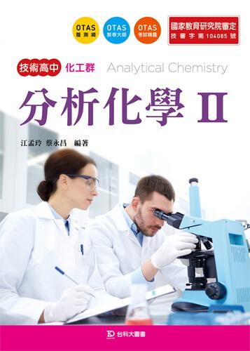 分析化學 II