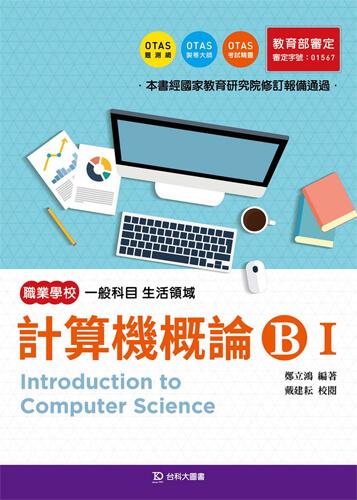 計算機概論 B I
