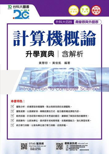 升科大四技商管群與外語群計算機概論升學寶典含解析 - 2018年最新版(第四版) - 附贈OTAS題測系統