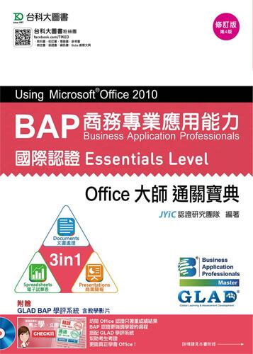 BAP Using Microsoft Office 2010商務專業應用能力國際認證Essentials Level Office大師通關寶典(三合一:Documents文書處理、Spreadsheets電子試算表、Presentations商業簡報) - 修訂版(第四版) - 附贈BAP學評系統含教學影片