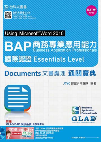 BAP Documents文書處理Using Microsoft Word 2010商務專業應用能力國際認證Essentials Level通關寶典 - 修訂版(第四版) - 附贈BAP學評系統含教學影片