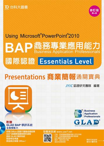 BAP Presentations商業簡報Using Microsoft PowerPoint 2010商務專業應用能力國際認證Essentials Level通關寶典 - 修訂版(第四版) - 附贈BAP學評系統含教學影片