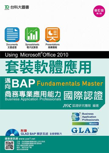 套裝軟體應用Using Microsoft Office 2010 - 邁向BAP Fundamentals Master商務專業應用能力國際認證 - 修訂版(第二版) - 附贈BAP學評系統含教學影片
