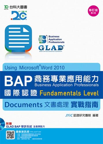 BAP Documents文書處理Using Microsoft Word 2010商務專業應用能力國際認證Fundamentals Level實戰指南 -修訂版(第二版) - 附贈BAP學評系統含教學影片