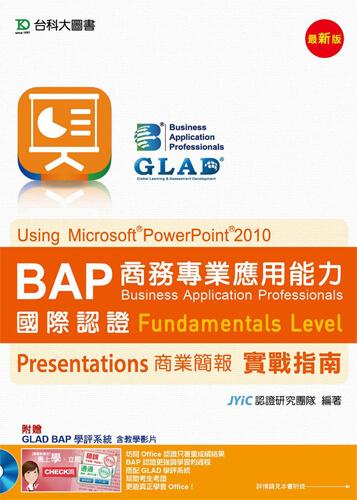 BAP Presentations商業簡報Using Microsoft PowerPoint 2010商務專業應用能力國際認證Fundamentals Level實戰指南 - 最新版 - 附贈BAP學評系統含教學影片