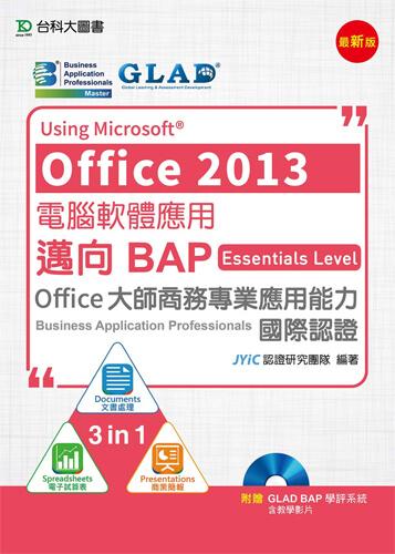 電腦軟體應用 Using Microsoft Office 2013 - 邁向BAP Essentials Level Office 大師商務專業應用能力國際認證 -  附贈BAP學評系統含教學影片