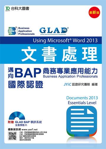 文書處理Using Microsoft Word 2013 - 邁向BAP商務專業應用能力國際認證(Essentials Level) - 最新版 - 附贈BAP學評系統含教學影片