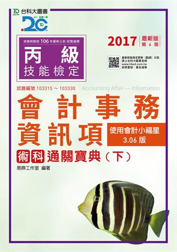 丙級會計事務(資訊項)術科通關寶典(下) - 使用會計小福星3.06版 - 2017年最新版(第六版)
