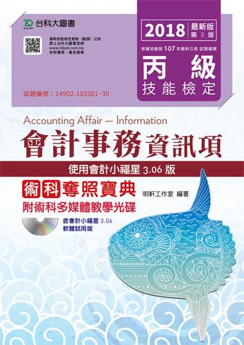 丙級會計事務(資訊項)術科奪照寶典 - 使用會計小福星3.06版附多媒體教學光碟 - 2018年最新版(第三版)
