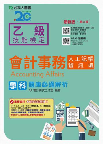 乙級會計事務(人工記帳、資訊項)學科題庫必通解析 - 最新版(第三版) - 附贈OTAS題測系統