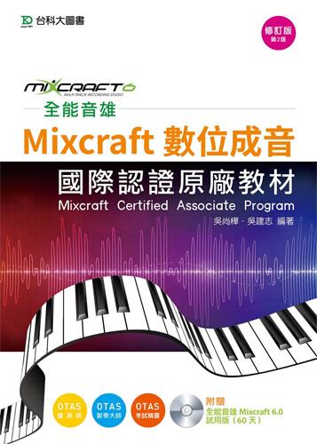 全能音雄Mixcraft數位成音國際認證原廠教材 - 附贈全能音雄Mixcraft 6.0試用版 - 修訂版(第二版)