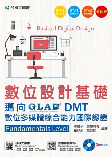 數位設計基礎 - 邁向DMT數位多媒體綜合能力國際認證Fundamentals Level附範例實作光碟 - 最新版 - 附贈OTAS題測系統