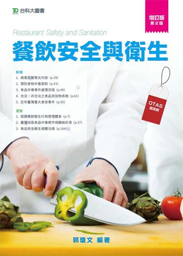 餐飲安全與衛生 - 增訂版(第二版)