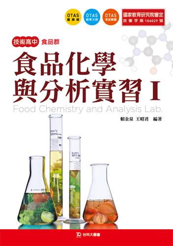 食品化學與分析實習 I