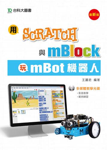 用Scratch與mBlock玩mBot機器人 - 最新版