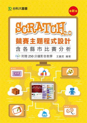 Scratch2.0競賽主題程式設計含各縣市比賽分析 - 附贈250分鐘影音教學 - 最新版