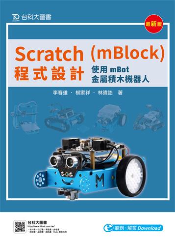 Scratch(mBlock)程式設計使用mBot金屬積木機器人 - 最新版