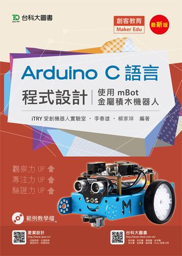 Arduino C語言程式設計使用mBot金屬積木機器人 - 最新版