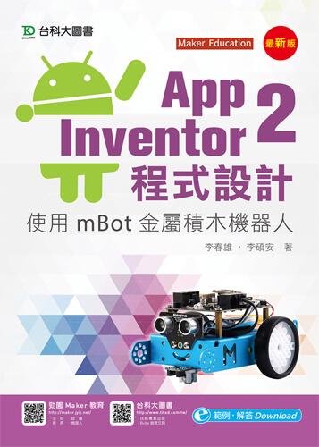 App Inventor 2程式設計使用mBot金屬積木機器人 - 最新版