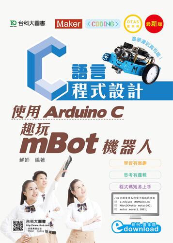 C語言程式設計 - 使用Arduino C 趣玩mBot機器人附範例檔 - 最新版 - 附贈OTAS題測系統