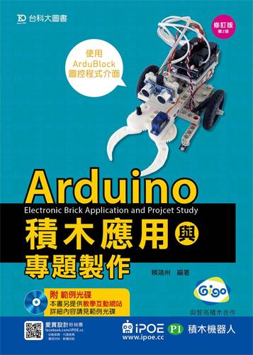 Arduino積木應用(iPOE P1積木機器人)與專題製作 - 使用ArduBlock圖控程式介面 - 修訂版(第二版)