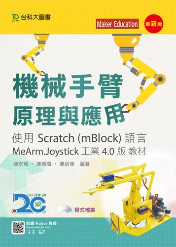 機械手臂原理與應用 - 使用Scratch (mBlock)語言MeArm.Joystick 工業4.0版 教材 - 最新版