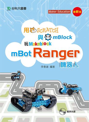 用Scratch與mBlock玩mBot Ranger機器人 - 最新版